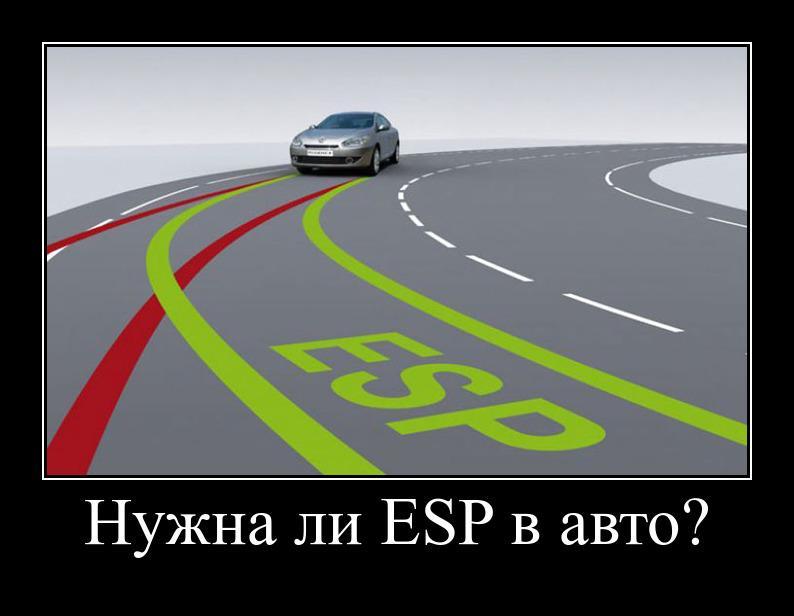 Система esp: что это такое в автомобиле