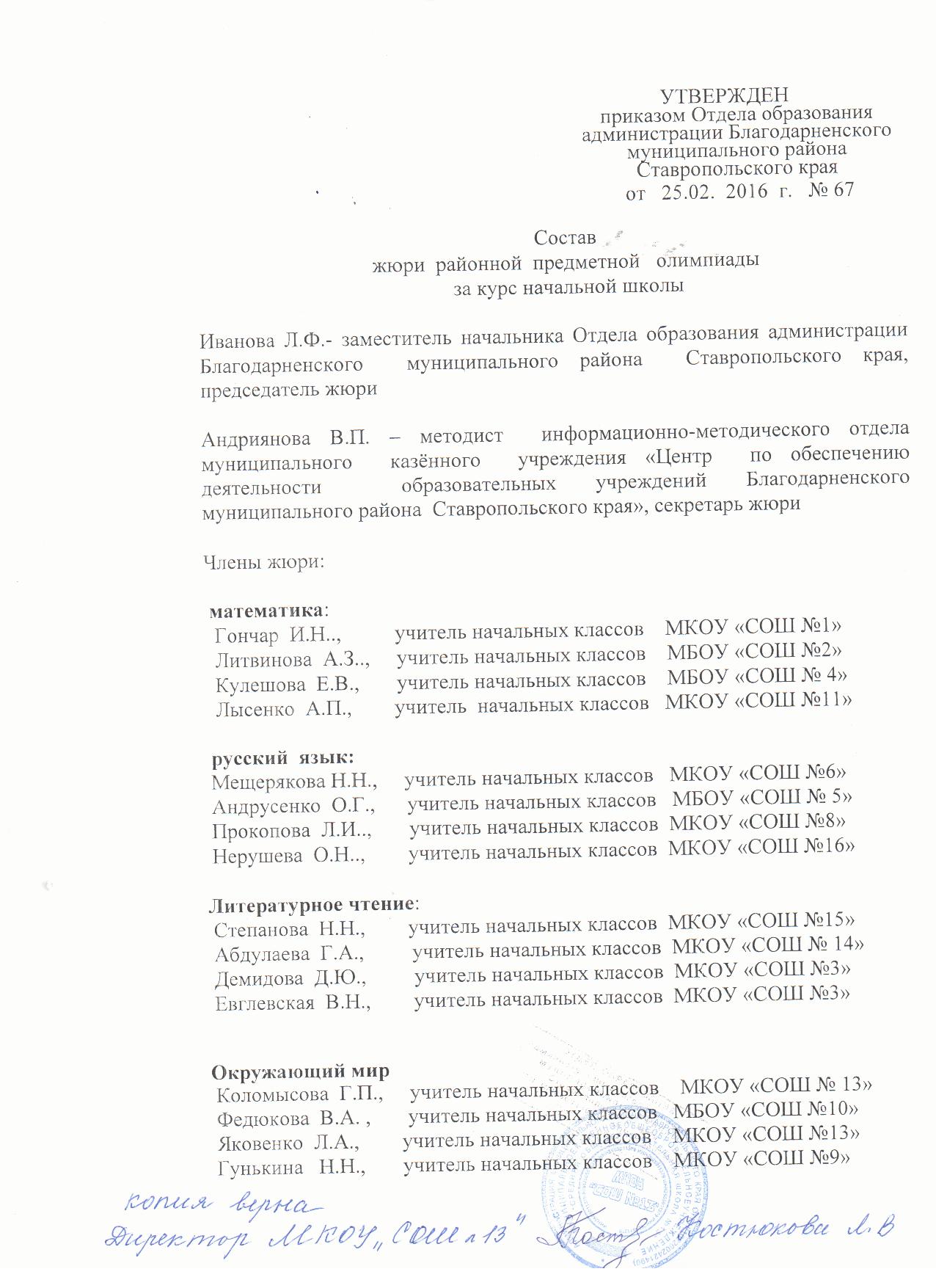 Что такое орфограмма в правилах русского языка
