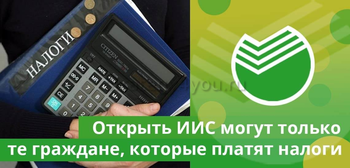 Открыть иис онлайн | банки.ру