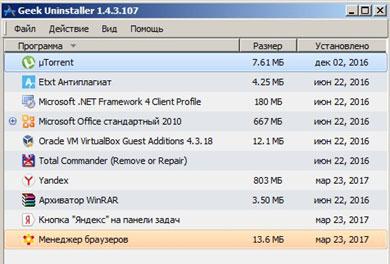 Браузер манагер для чего он нужен. browser manager что это за программа в автозагрузке