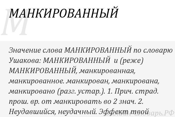 Инсинуация – это... значение слова, примеры его употребления :: syl.ru
