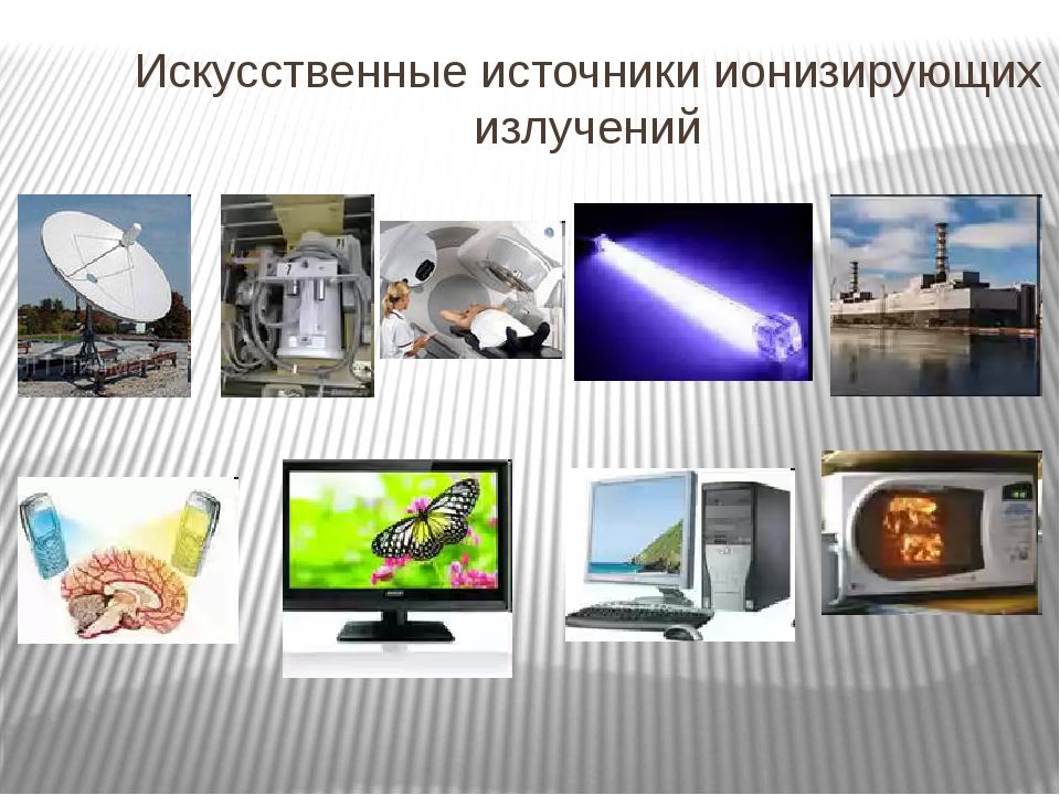 Источники радиации источники радиации