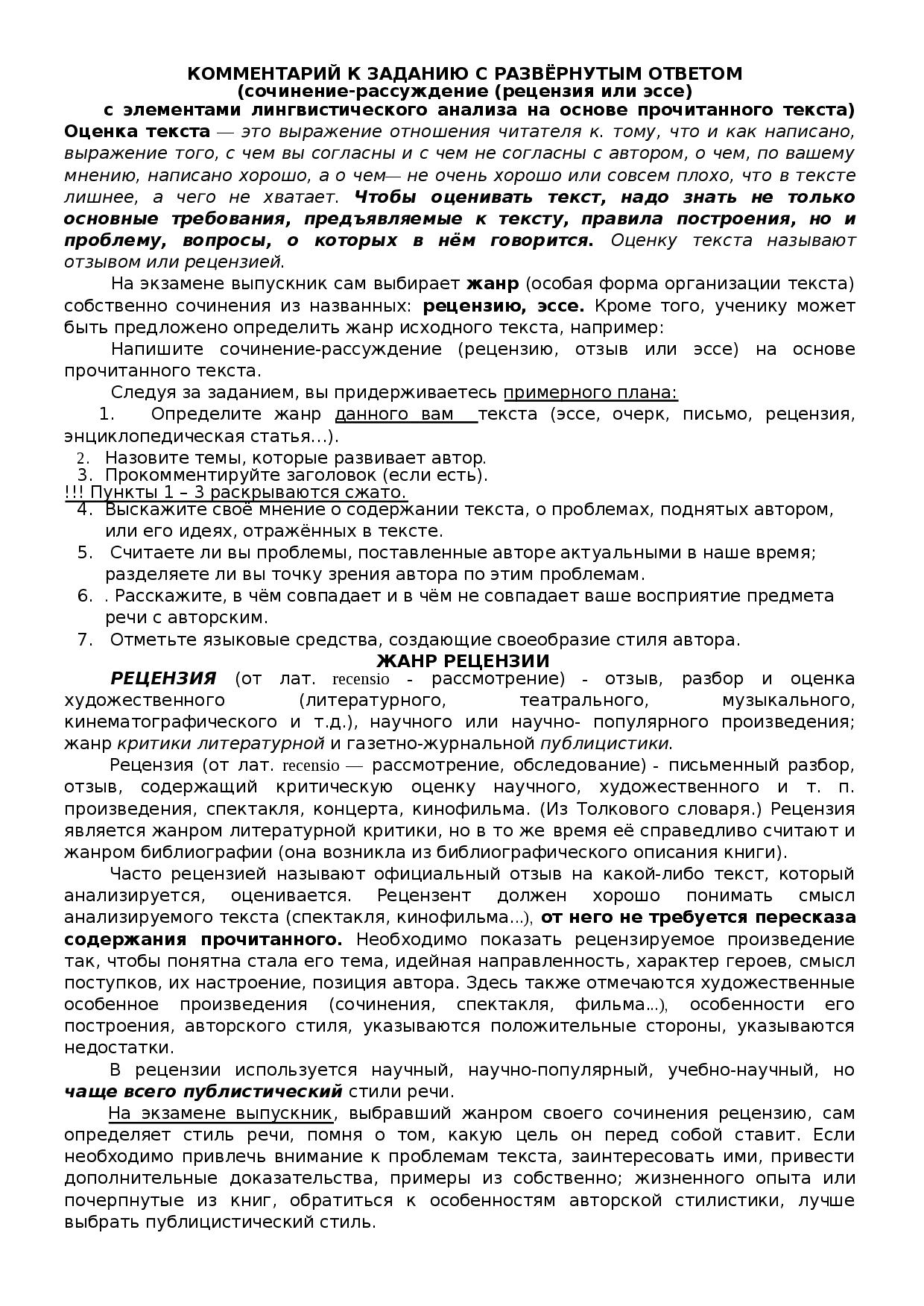 """Тема: """"текст. план текста."""" - русский язык, уроки"""