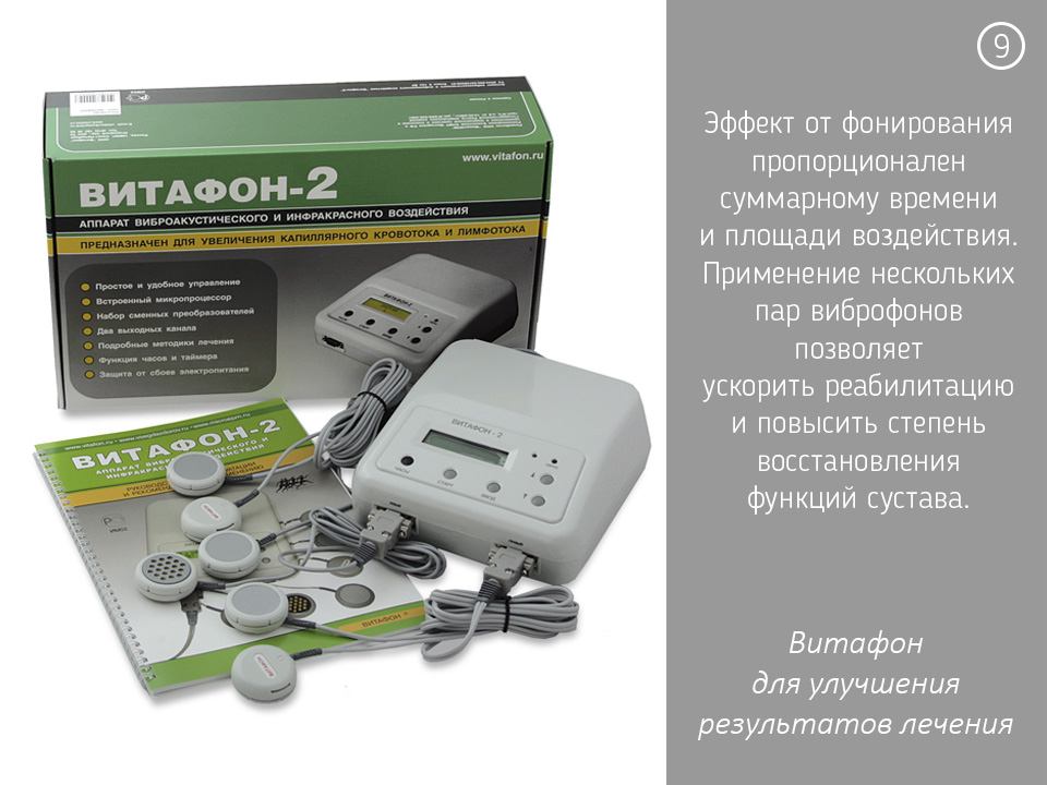 Витафон-5 и матрац орпо