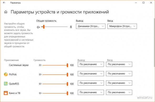 Микшер громкости windows 10 | windd.ru
