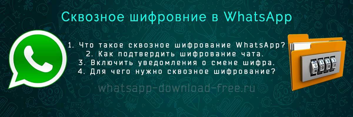 Сквозное шифрование whatsapp как прочитать. сквозное шифрование: описание и применение