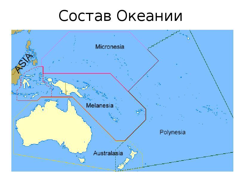 Океания — википедия