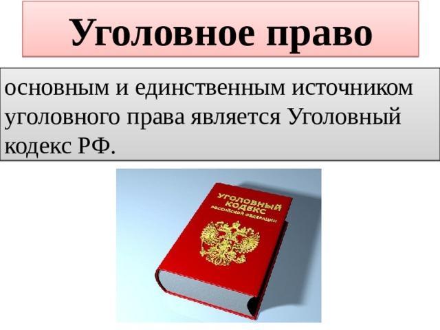 Раздел vii. уголовное право: лекция 20. понятие, предмет и принципы уголовного права