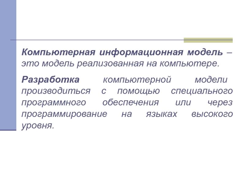 Информационная модель — википедия. что такое информационная модель