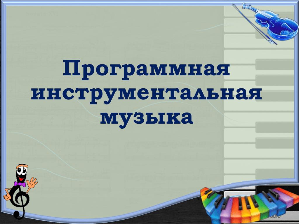 Программная музыка - program music