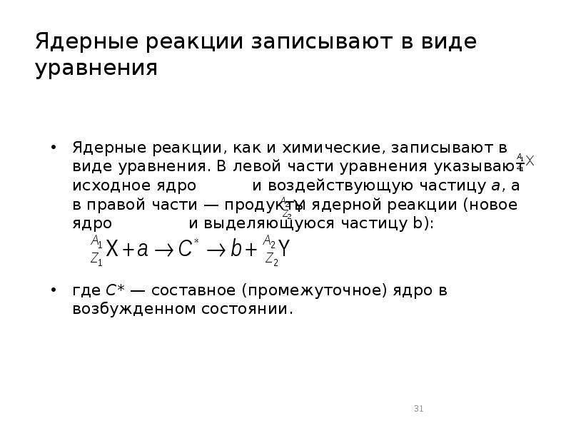 Реальная физика. ядерные реакции