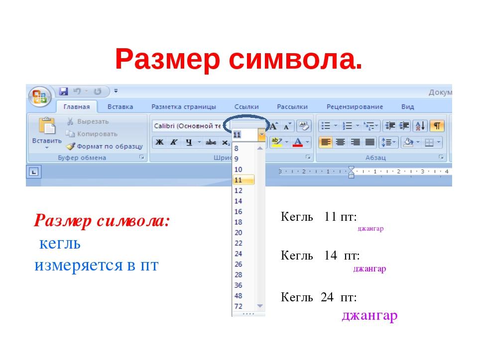 Что такое кегль 14 в ворде - знай свой компьютер