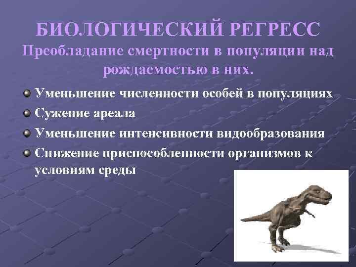 Биологический регресс — википедия. что такое биологический регресс