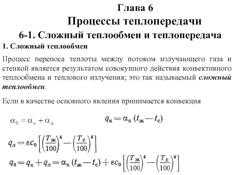 Глоссарий. физика