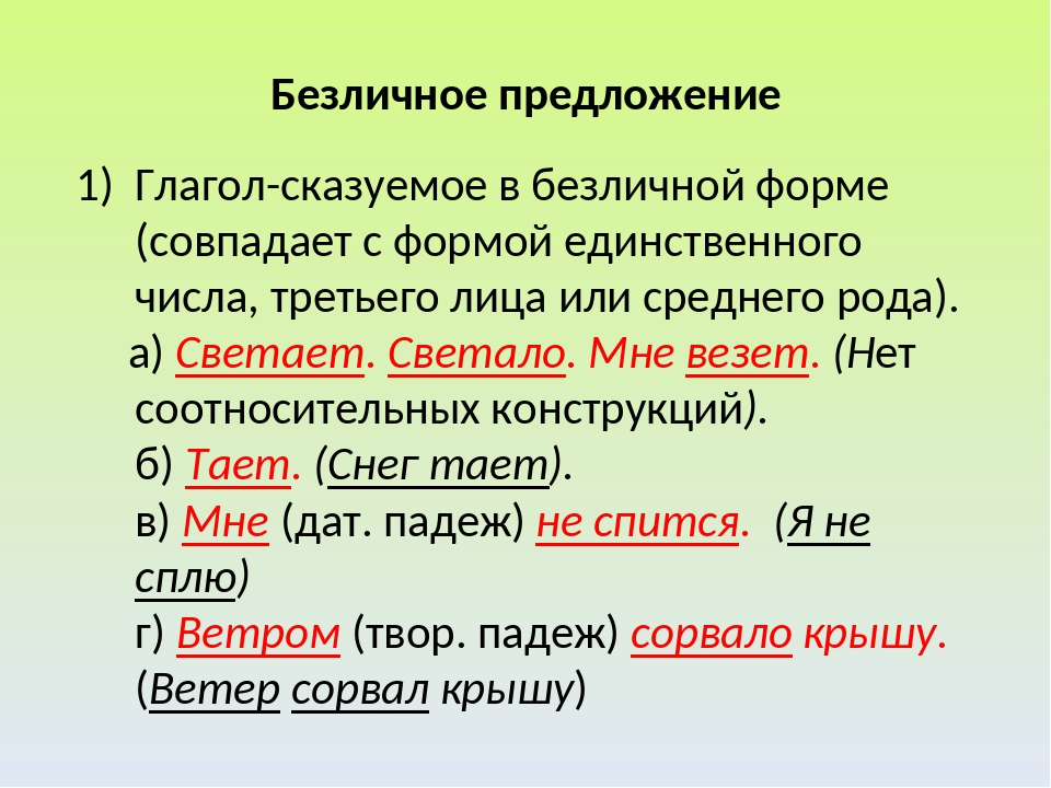 Личные и безличные глаголы