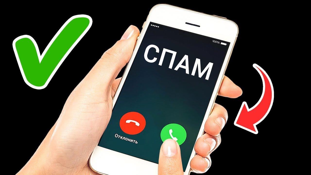 Что такое спам звонок на мобильный телефон – чем опасен для человека