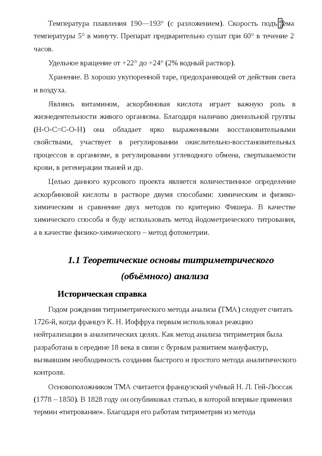 Кислотно-основное титрование