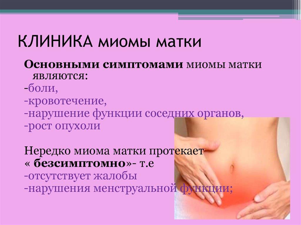 Современные взгляды на происхождение и лечение интрамуральной лейомиомы матки