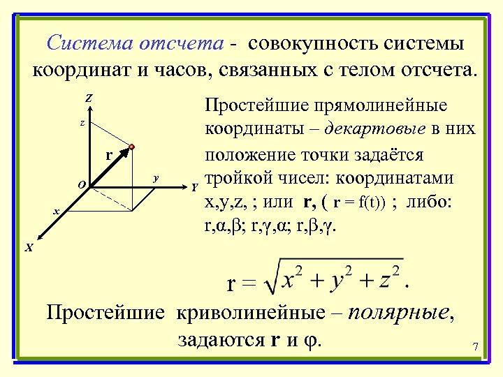 Система отсчёта — википедия