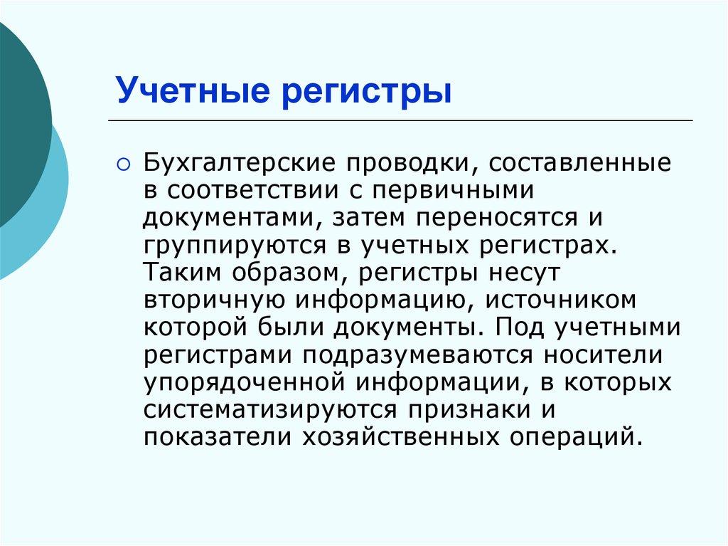 Регистры бух учета примеры - buhgalter-rostova.ru