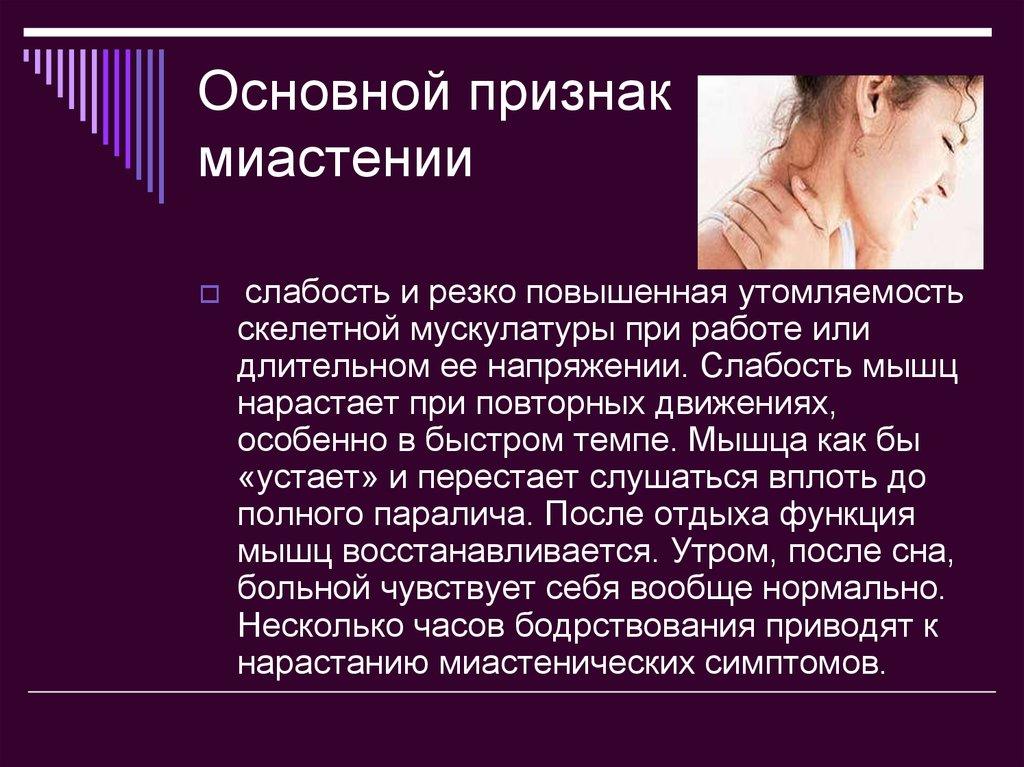 Миастения: симптомы, причины возникновения, диагностика, лечение и профилактика