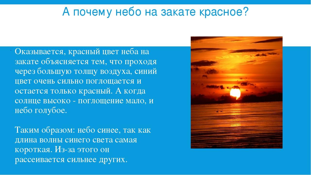 Почему закат красный? приметы, связанные с солнцем