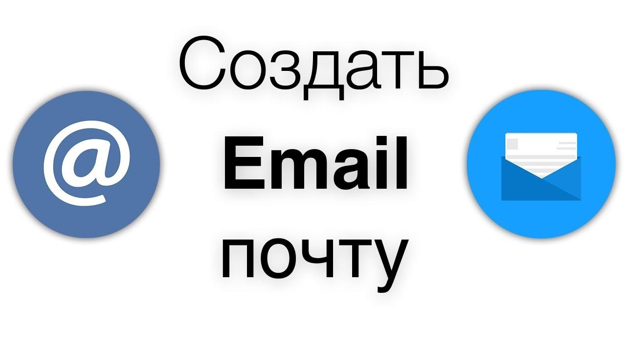 Что такое электронная почта   beginpc.ru