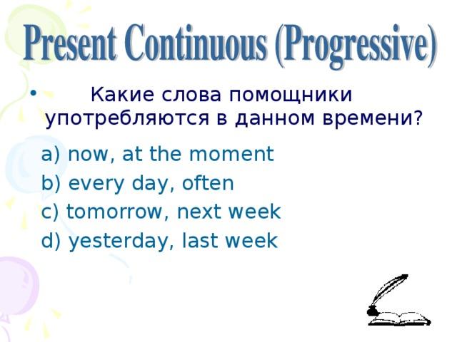 Present continuous – правила и примеры