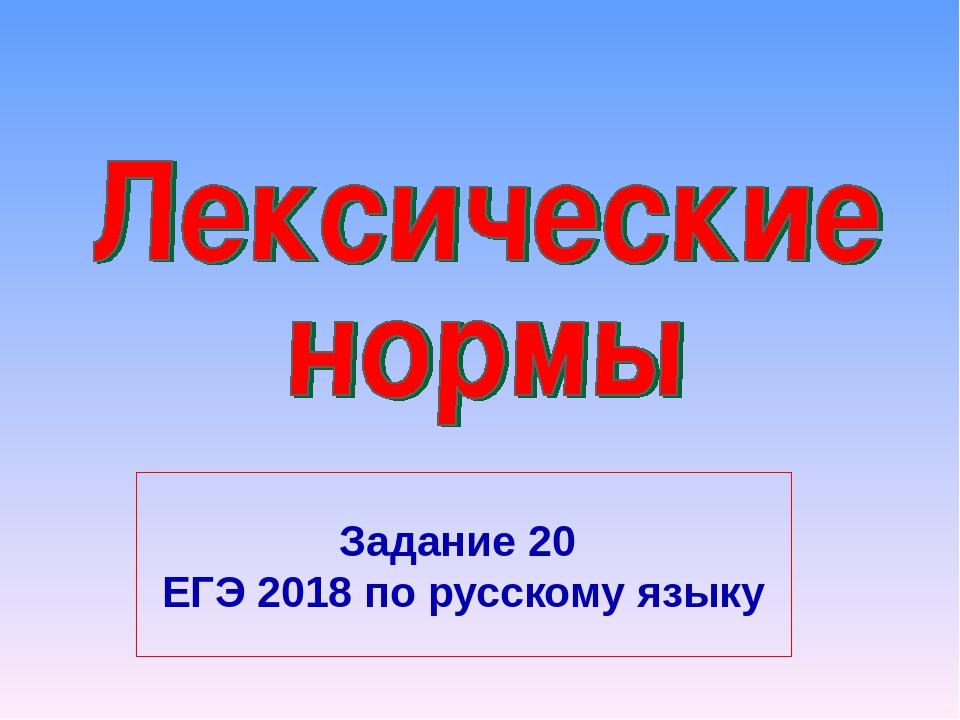Лексические нормы русского языка | контент-платформа pandia.ru