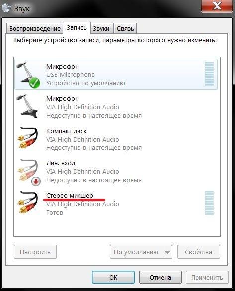 Что такое стерео микшер windows 10. что делать, если стереомикшера нет. микшер громкости действия с системным реестром