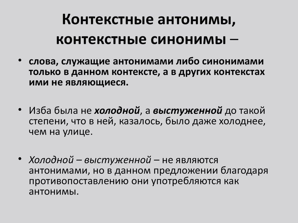 Антонимы в русском языке, определение, примеры противоположных по смыслу слов, контекстные антонимы, антонимические пары