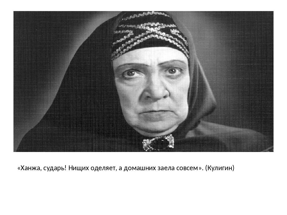 Ханжа википедия