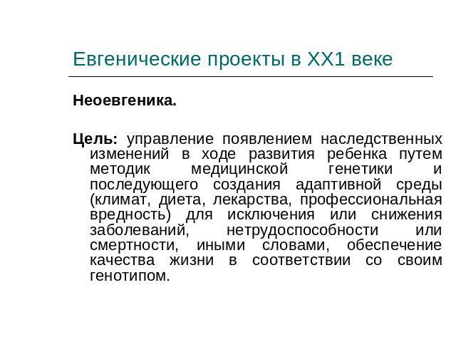 Евгеника — википедия. что такое евгеника