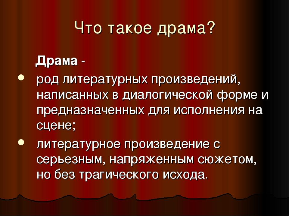 Русская драматургия   энциклопедия кругосвет