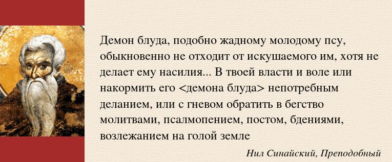 Что это за грех рукоблудие, молитва и как избавиться - православные иконы и молитвы