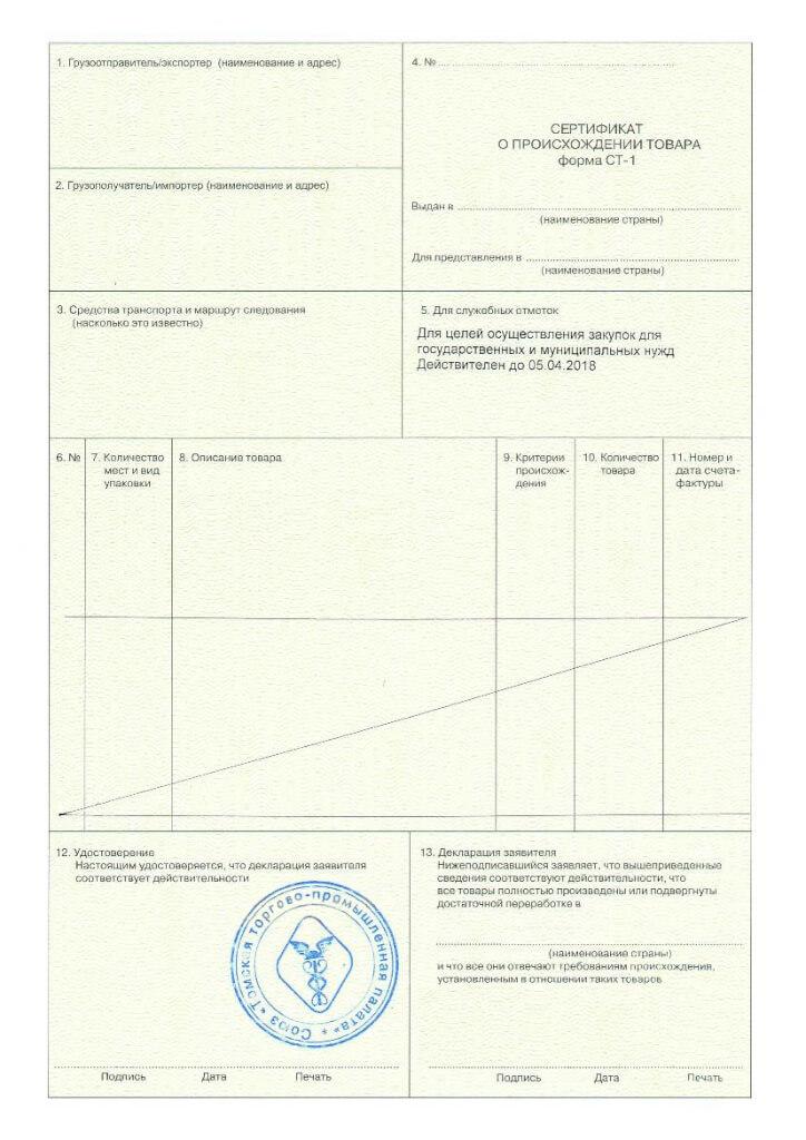 Сертификат происхождения ст-1   оформление в серконс