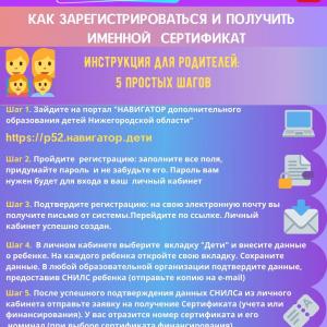 Навигатор дополнительного образования детей: сайт, регистрация и возможности портала