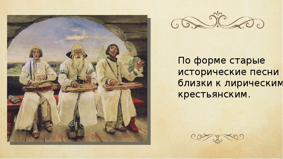 Что это - историческая песня? исторические песни: 8 класс. историческая песня: определение