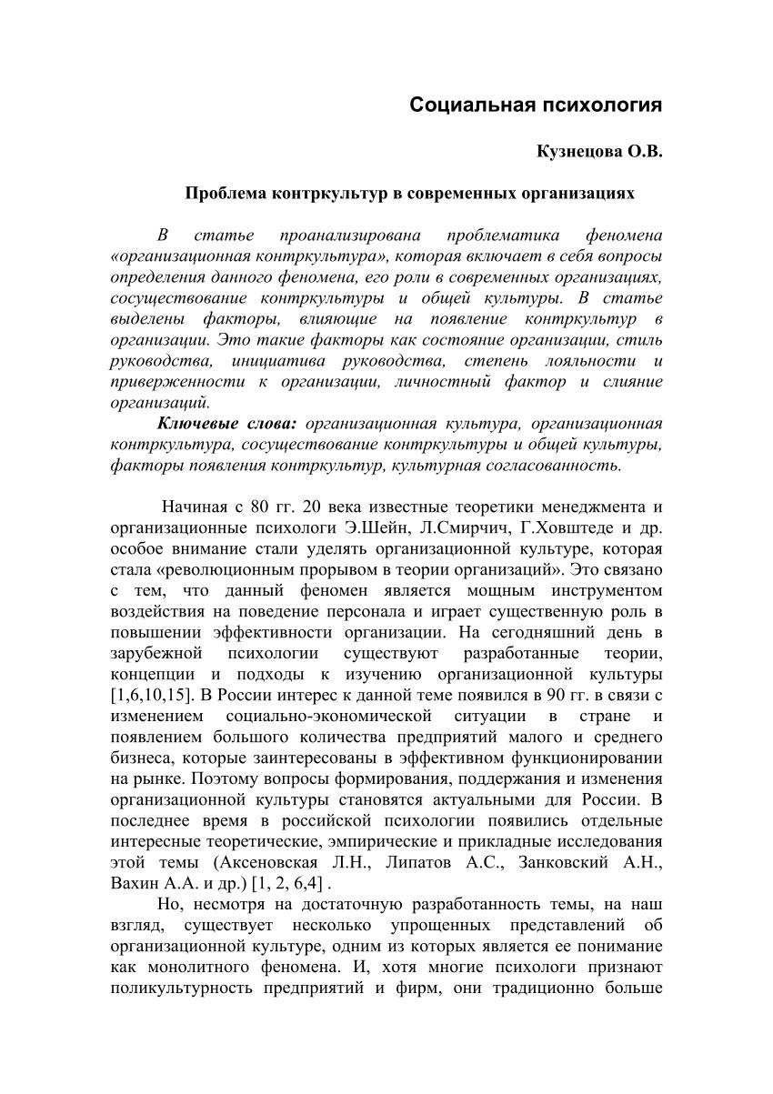 Контркультура википедия
