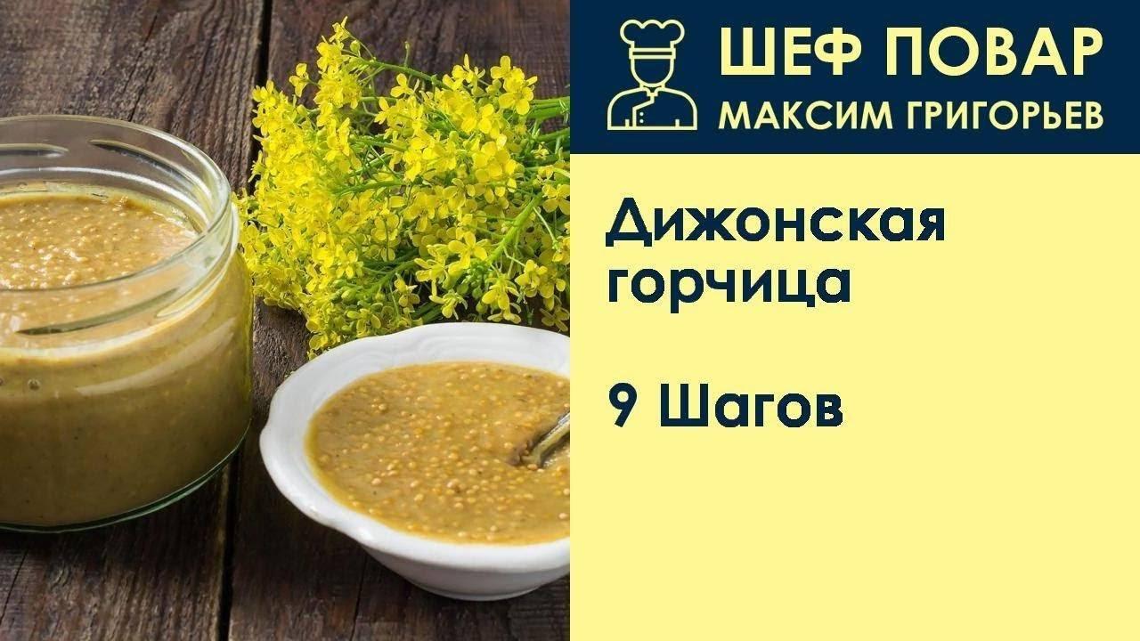 Виды горчицы - их вкусовые качества, калорийность и пищевая ценность