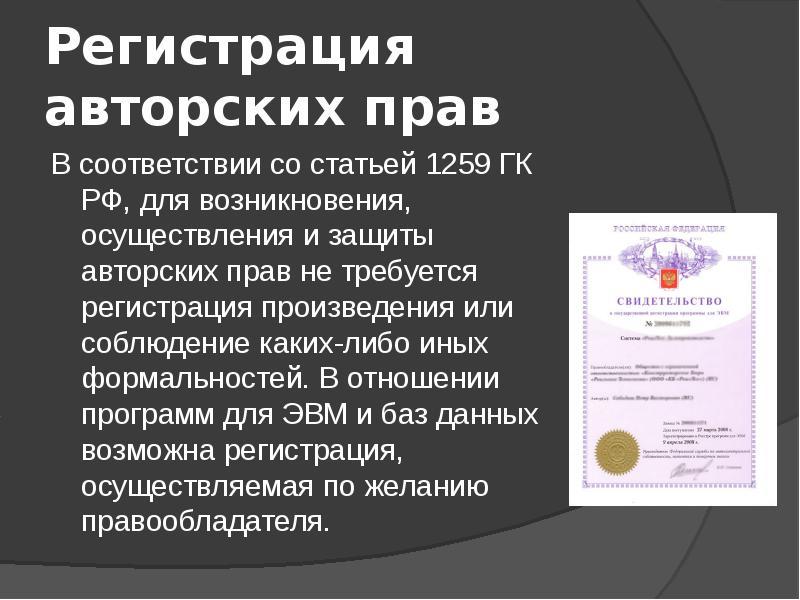 Что такое авторское право и как защитить свою интеллектуальную собственность | brodude.ru