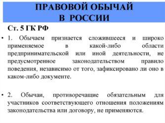 Пример правового обычая в россии