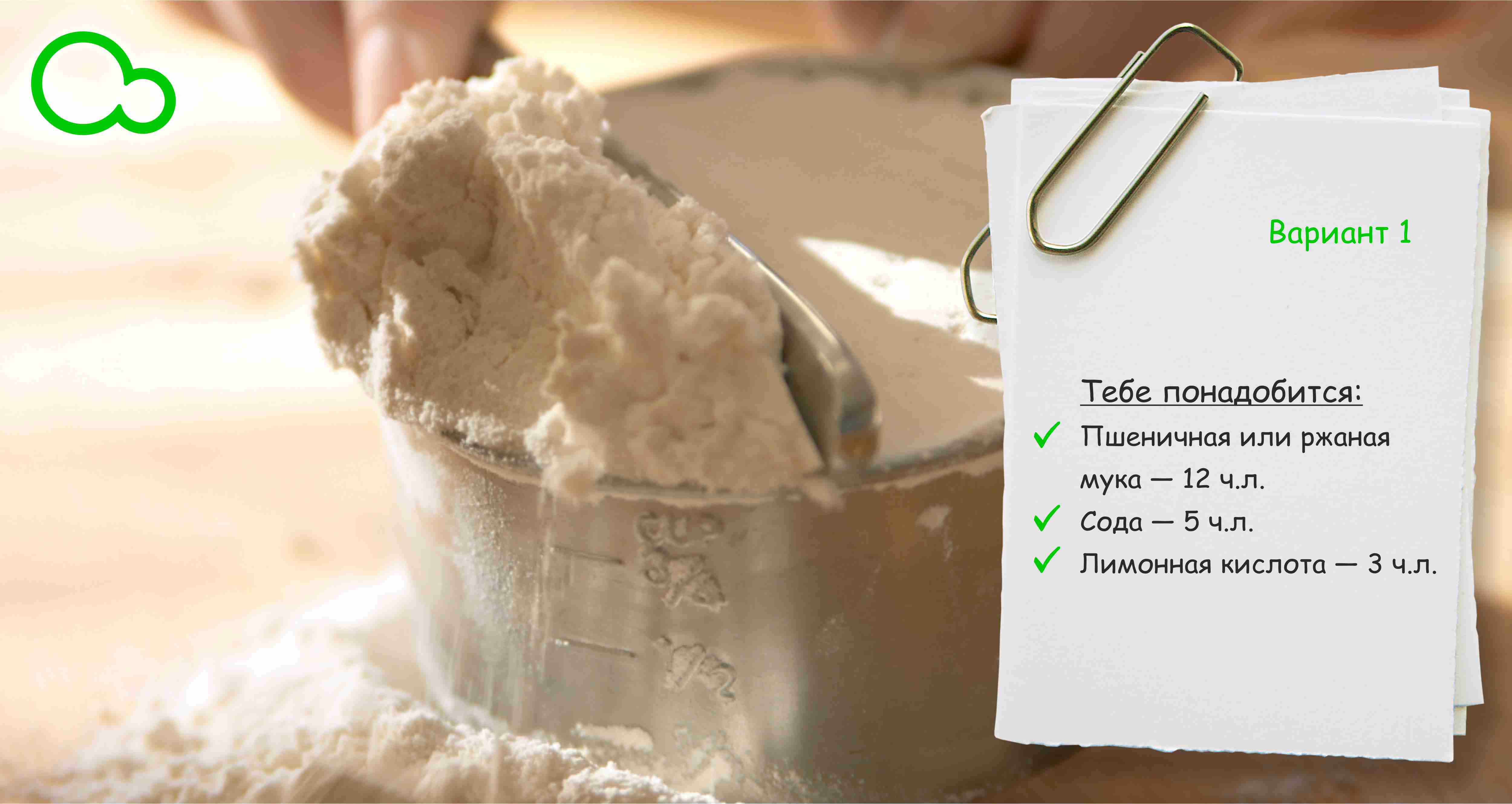Пекарский порошок: что это такое, как приготовить и чем заменить, рецепты