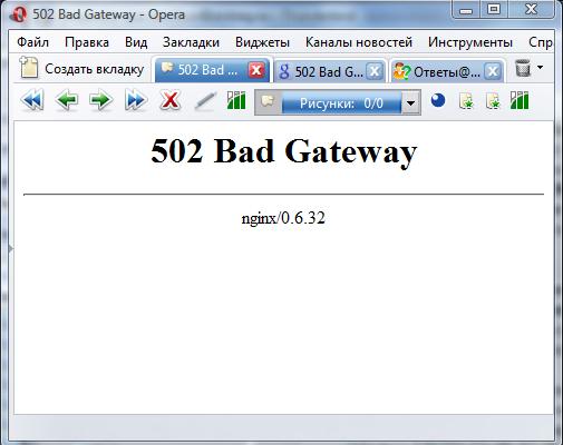 Ошибка 502 bad gateway в wordpress - причины и как исправить