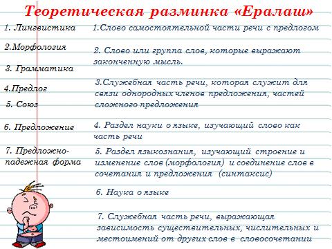 Что такое частица в русском языке?
