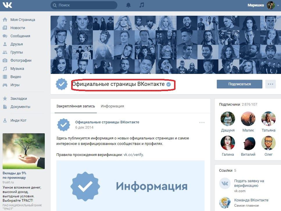 Как пройти верификацию сообщества в контакте — freesmm.ru