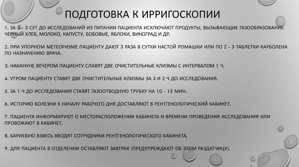 Ирригоскопия — википедия с видео // wiki 2