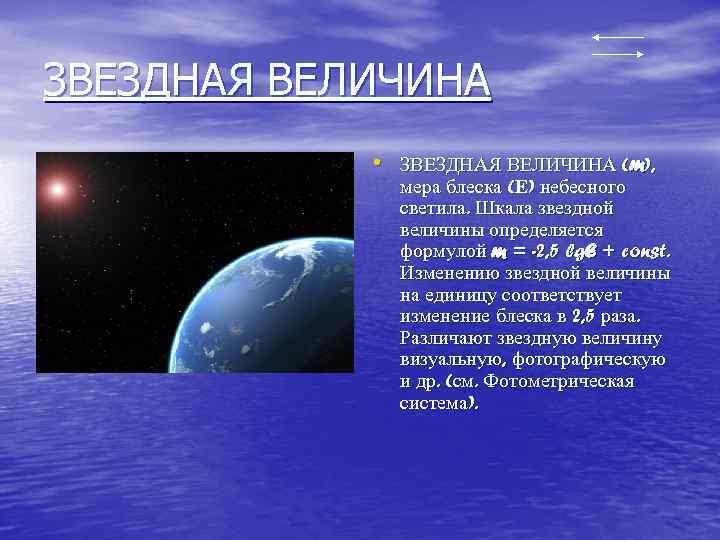Астронет > звездная астрономия в лекциях