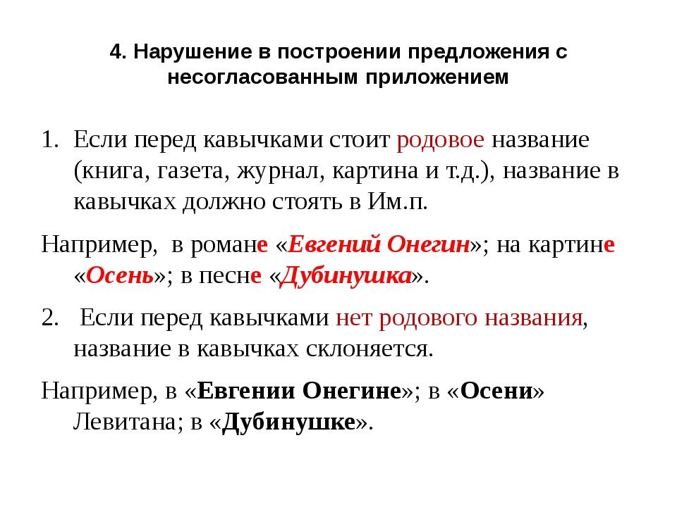 Определение в русском языке. примеры. согласованные и несогласованные определения
