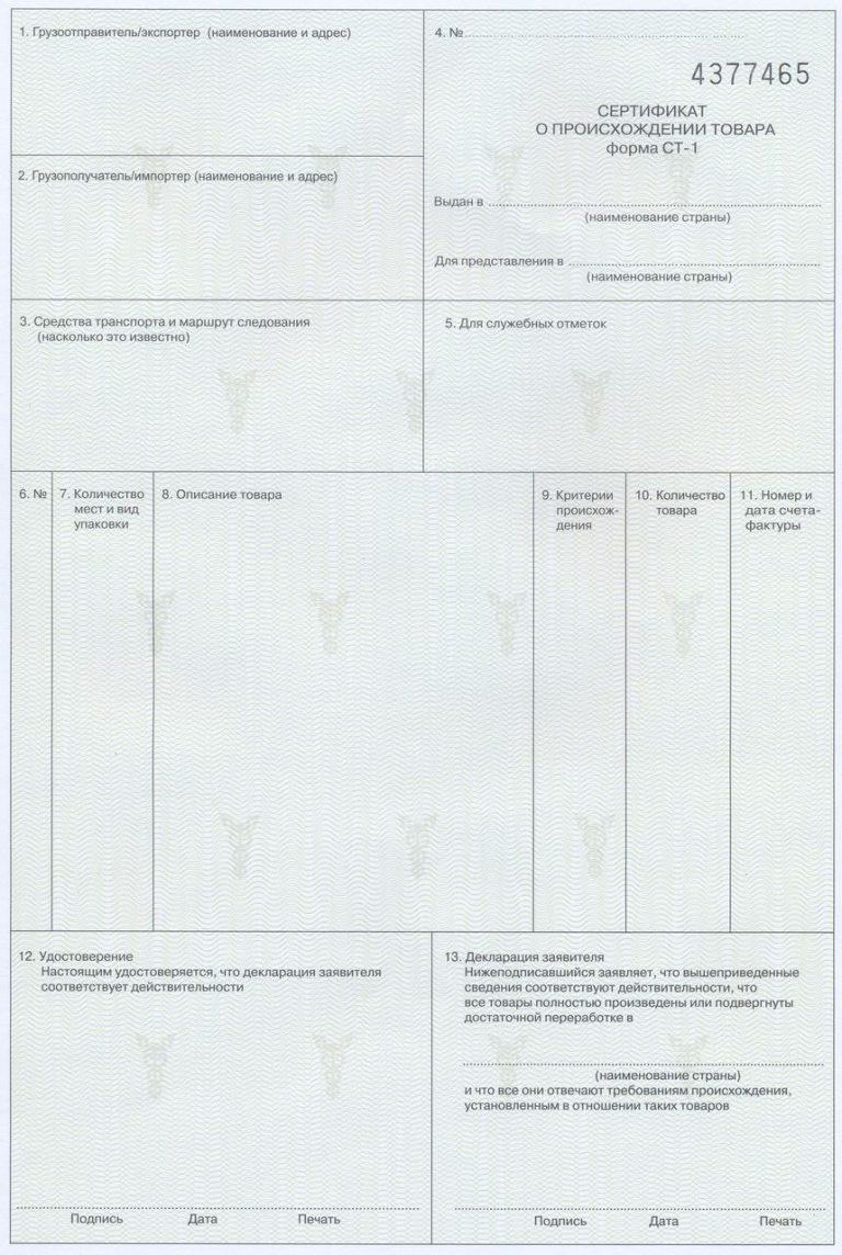 Использование сертификата ст-1 в госзакупках